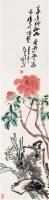 吴冠南  壬午(2002年)作 富贵神仙品 镜心 设色纸本 - 吴冠南 - 中国书画(一) - 2006秋季艺术品拍卖会 -收藏网