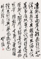 草书中堂 镜心 水墨纸本 - 邓拓 - 中国书画(一) - 2008春季拍卖会 -收藏网
