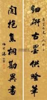 行书七言 对轴 - 11884 - 中国书画 - 2011年秋季中国书画拍卖会 -中国收藏网