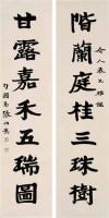 张伯英 书法 对联 水墨纸本 - 21025 - 中国书画(一) - 2006畅月(55期)拍卖会 -收藏网