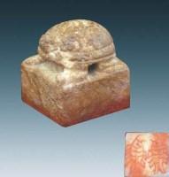 明仿汉  [双鱼古玉印龟钮] -  - 书画瓷器杂项 - 2007年迎春首届艺术品拍卖会 -中国收藏网
