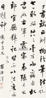 """行书中堂 立轴 纸本 -  - 名家书画 - """"湖湘三百年""""名家书画拍卖会 -中国收藏网"""