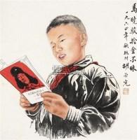 人物 立轴 纸本 - 胡亚光 - 大众典藏 - 2011年第六期大众典藏拍卖会 -收藏网