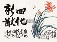 花鸟书法 纸片 纸本 - 128714 - 中国书画(四) - 2011春季艺术品拍卖会 -收藏网