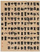 金农 书法 立轴 - 金农 - 古代书画 - 2007年四季拍卖会第一季 -收藏网
