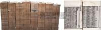 五局合刻本廿四史 -  - 古籍善本 - 2007秋季艺术品拍卖会 -中国收藏网