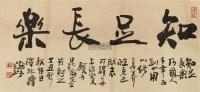 书法 - 郑远彬 - 字画 - 2011秋季文物艺术品拍卖会 -收藏网