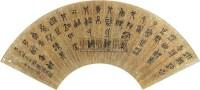 书法扇面 镜框 水墨纸本 - 吴涵 - 中国书画 - 2010秋季大型艺术品拍卖会 -收藏网