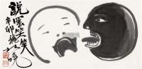 《说罢笑笑》 镜框 纸本 -  - 中国近当代名家书画专场 - 2011首届秋季拍卖会 -中国收藏网