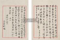 谢无量 信札 -  - 中国书画 - 2011年江苏景宏国际春季书画拍卖会 -收藏网