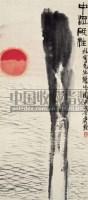 齐白石 ROCK AND THE RISING SUN hanging scroll - 116087 - 张宗宪收藏中国书画 - 2007年秋季拍卖会 -收藏网