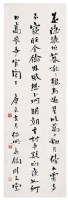 寿石工 行书 - 寿石工 - 第65届艺术品拍卖会 - 第65届艺术品拍卖会 -中国收藏网