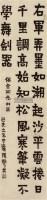 书法 立轴 纸本 - 3372 - 中国书画 - 2011年夏季艺术品拍卖会 -收藏网