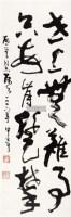 书法 立轴 水墨纸本 - 4578 - 中国书画专场 - 2011夏季艺术品拍卖会 -收藏网