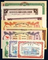 新中国成立以来全国各地公司股票一册 -  - 锡我百朋—钱币 - 2011秋季拍卖会 -收藏网