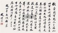 书法 镜片 纸本 - 1055 - 中国书画 - 2011春季艺术品拍卖会 -收藏网