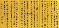 """行书""""书论""""六扇屏 六扇屏 洒金笺 - 4753 - 中国书画二 - 2011秋季书画专场拍卖会 -收藏网"""
