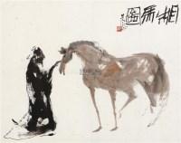 相马图 镜框 - 20345 - 中国书画 - 2011秋季艺术品拍卖会 -收藏网