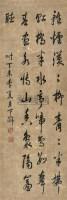 书法 立轴 纸本 - 140334 - 中国书画 - 2011年春季书画精品拍卖会 -中国收藏网