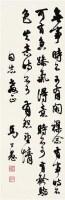 书法 立轴 纸本 - 7380 - 中国书画艺术品专场 - 2011年秋季艺术品拍卖会 -收藏网