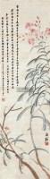 花卉 立轴 设色纸本 - 116087 - 中国书画(二) - 2011年夏季拍卖会 -收藏网