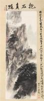 山水 镜心 设色纸本 - 116002 - 书画、油画及瓷杂 - 2006年秋季艺术品拍卖会 -收藏网