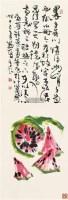 清心图 立轴 设色纸本 - 17529 - 中国书画 - 2011 春季艺术精品拍卖会 -中国收藏网