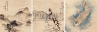 王鉴 等 山水行书双挖 -  - 字画扇册 - 2010年迎春艺术品拍卖会 -收藏网