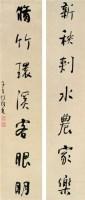 行书七言联 - 1162 - 中国书画 - 2007秋季艺术品拍卖会 -收藏网