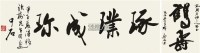 书法 (二幅) 镜片 立轴 水墨纸本 -  - 近现代中国书画 - 2011秋季艺术品拍卖会 -收藏网