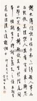 书法 立轴 纸本 - 4555 - 中国书画(二) - 2011年金秋精品书画拍卖会 -收藏网