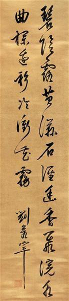 草书五言诗 立轴 水墨金笺 - 1751 - 中国古代书画 - 2006秋季拍卖会 -收藏网