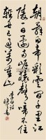 书法 立轴 - 单晓天 - 中国书画(二) - 2011金秋拍卖会 -收藏网