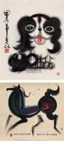 雏鸡图 立轴 水墨纸本 - 116087 - 精品集粹 - 2007春季大型艺术品拍卖会 -中国收藏网