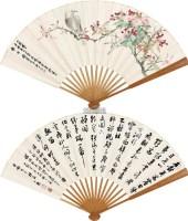 海棠幽禽 书法 成扇 纸本设色 -  - 《禾风曳竹》名家成扇专场 - 2011年首届艺术品拍卖会 -收藏网