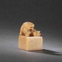 白芙蓉兽钮方章 -  - 中国古董珍玩(l) - 2011年秋季拍卖会 -收藏网