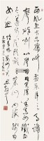 书法 镜片 水墨纸本 - 116750 - 中国书画(二) - 2011年夏季拍卖会 -收藏网