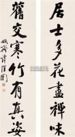 书法对联 镜心 水墨纸本 - 谭泽闿 - 中国书画(一) - 2006年秋季拍卖会 -收藏网