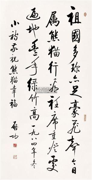 行书 立轴 纸本水墨 - 127886 - 中国书画(一) - 2011春季艺术品拍卖会 -收藏网