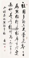 行书 立轴 纸本水墨 - 启功 - 中国书画(一) - 2011春季艺术品拍卖会 -收藏网