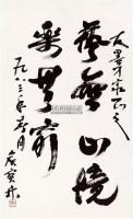 书法 镜片 纸本 -  - 中国书画(一) - 2011年春季拍卖会 -收藏网