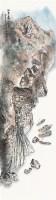 山水 (一件) 立轴 纸本 - 冯斌 - 亚斋——周亚平、蒋志宏夫妇及好友书画、印章、文房雅玩旧藏专场 - 《新海上雅集》5周年大型艺术品拍卖会 -收藏网