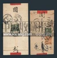清代蟠龙邮票红条封二件 -  - 邮品 - 2008秋季拍卖会 -中国收藏网