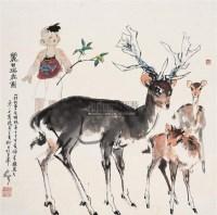 瑞鹿图 镜心 设色纸本 - 李延声 - 中国当代名家书画 - 2008春季拍卖会 -收藏网