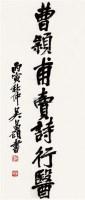 书法 立轴 水墨纸本 - 吴昌硕 - 中国书画二 - 2011秋季艺术品拍卖会 -收藏网