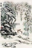 幽林 镜片 - 方济众 - 中国书画 - 2011年首屇艺术品拍卖会 -中国收藏网