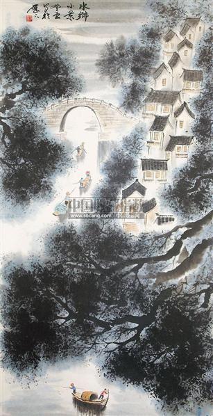 水乡小景 立轴 - 129692 - 中国书画专场 - 2010年冬季艺术精品拍卖会 -收藏网