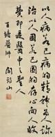行书 立轴 水墨纸本 - 140441 - 名家翰墨专场 - 2008首届秋季大型古玩书画拍卖会 -收藏网