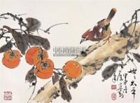 世世太平 托片 设色纸本 - 康宁 - 中国书画 - 2005年艺术品拍卖会 -收藏网