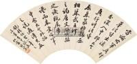 书法扇面 扇面 水墨纸本 -  - 中国书画(一) - 2011春季拍卖会 -收藏网